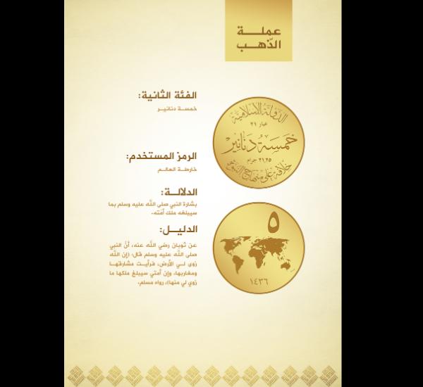 La moneta dello Stato Islamico