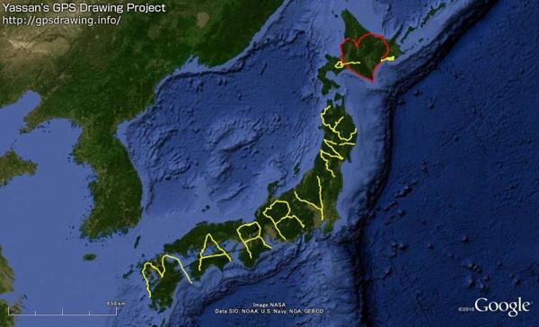 La mappa del Giappone con la scritta Sposami